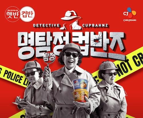 Na Moon-hee promotes CJ CheilJedang's Hetbahn Cupbahn (CJ CheilJedang)
