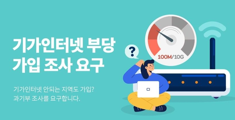 A banner intends to gather victims of KT's alleged deceptive internet subscription scheme on class action platform Angry People. (Yonhap)