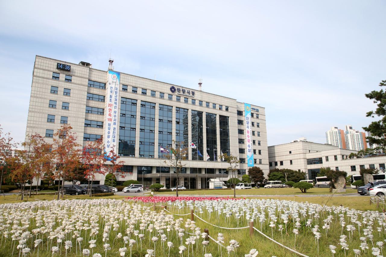 A view of Anyang's City Hall (Anyang City)