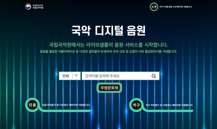 Screenshot of National Gugak Center's digital sound source service (NGC)