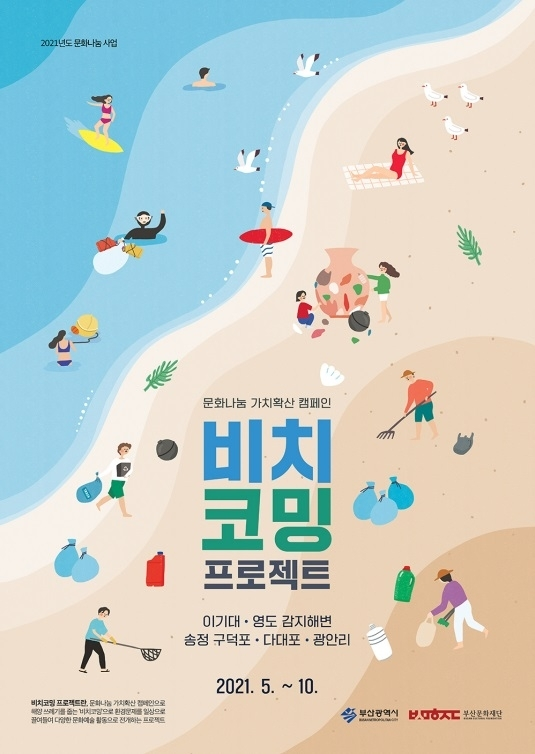 A poster promoting the Busan Cultural Foundation's beachcombing project (Busan Cultural Foundation)