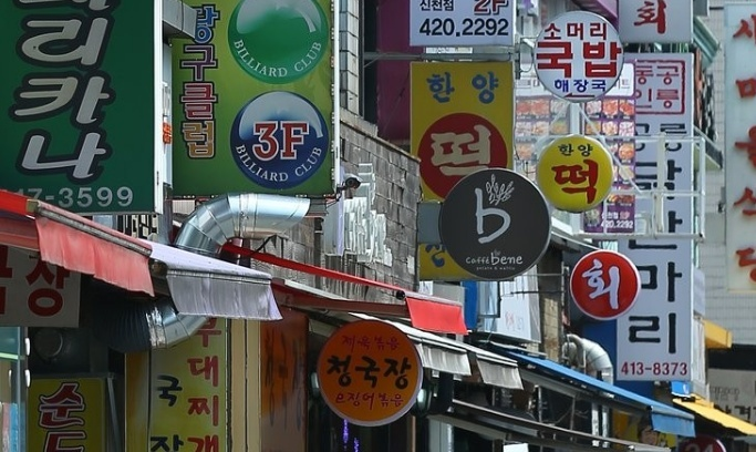 Small business and restaurant signs are pictured together. (Yonhap)