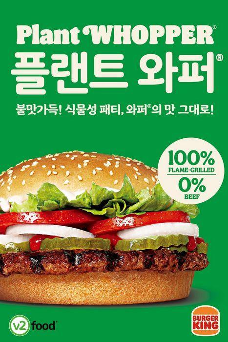 Burger King Plant Whopper (Burger King)