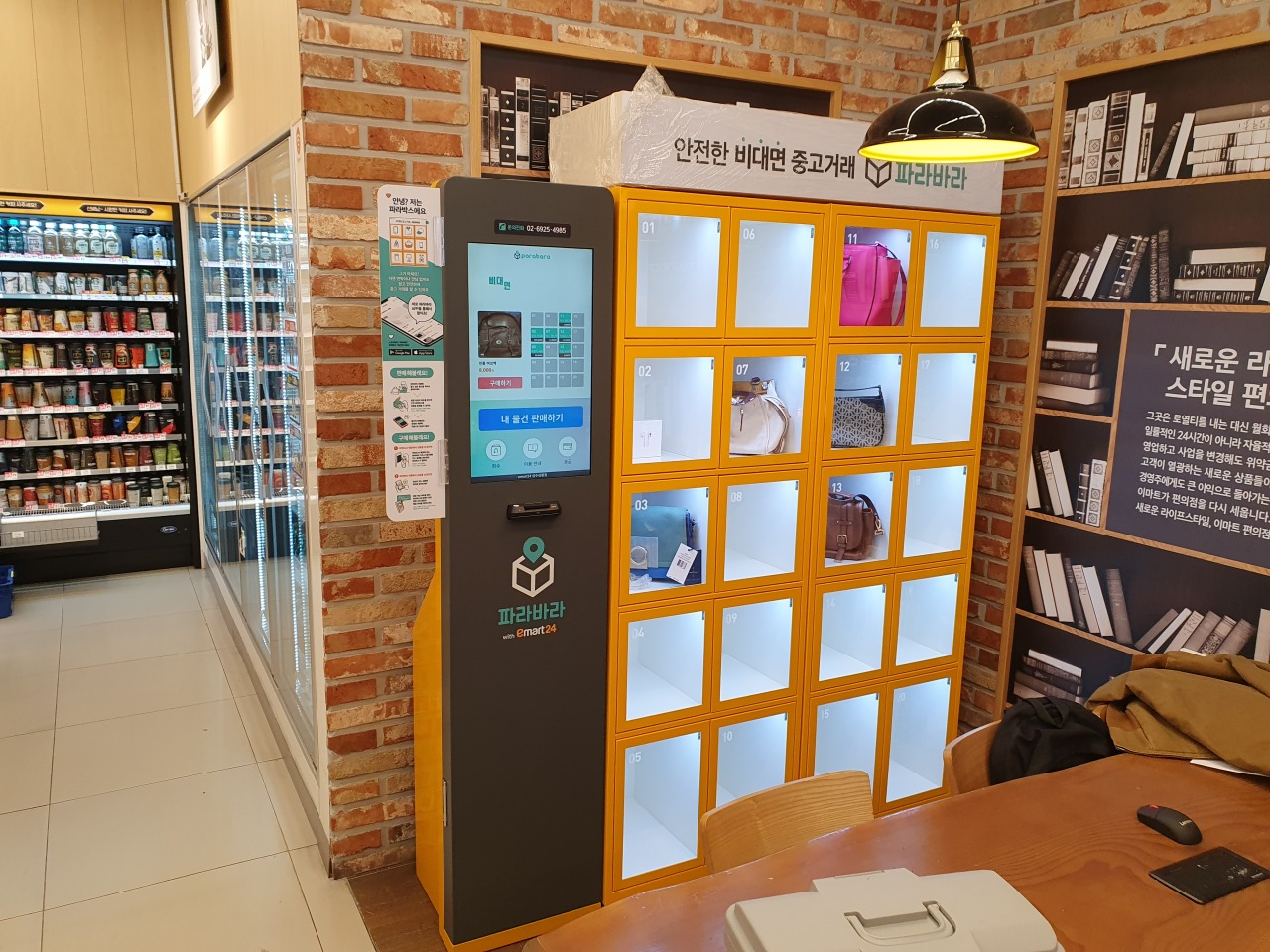 A Parabara vending machine for secondhand goods trading at a supermarket (Parabara)