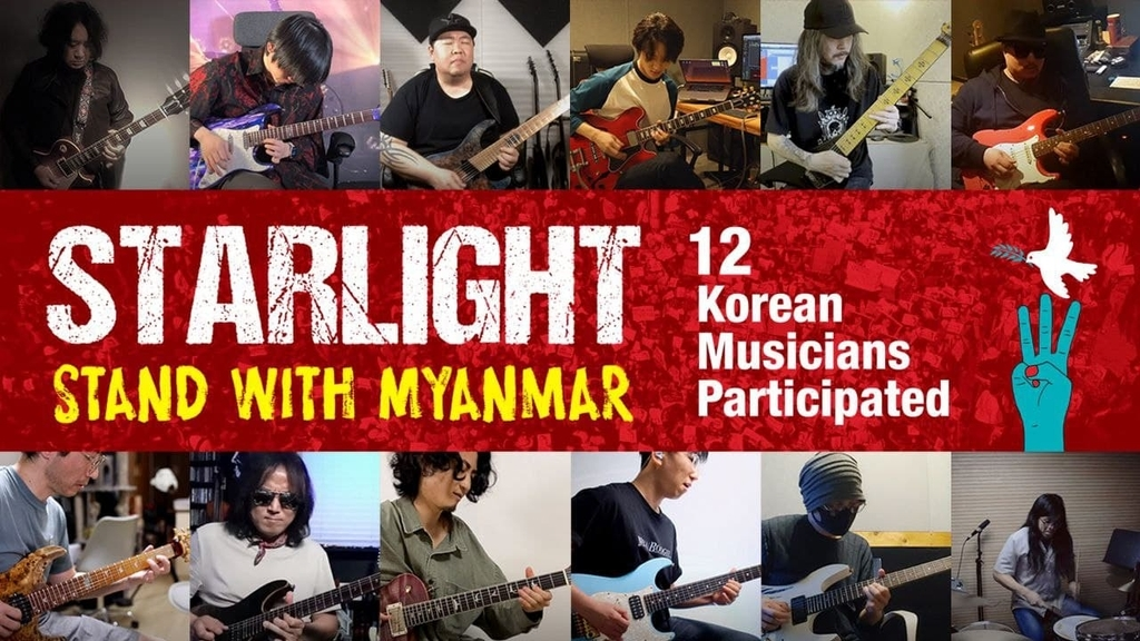 """A poster of the song """"Starlight: Stand with Myanmar"""" (Shin Dae-chul)"""