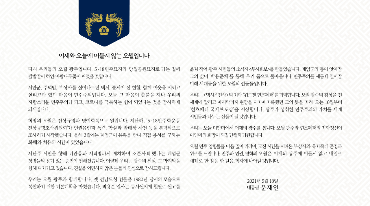 President Moon Jae-in's message on the May 18 Democratization Movement posted on his Facebook account on Tuesday. (Moon Jae-in's Facebook)