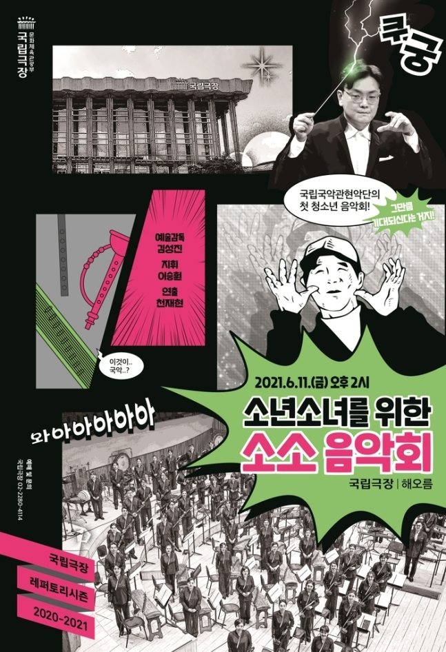 A poster image for the upcoming Youth Concert on June 11 (National Theater of Korea)