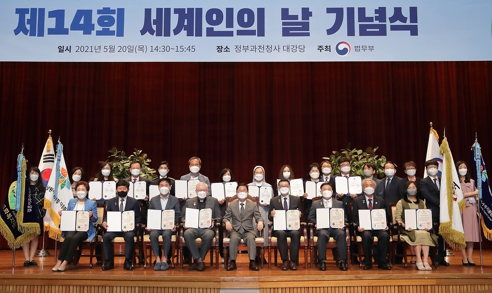 A ceremony to mark the 14th Together Day (Ministry of Justice)