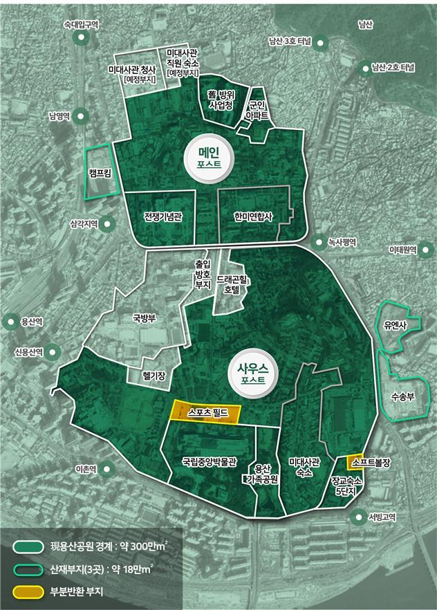 The area occupied by the US military base in Yongsan is shown outlined in white. Areas to become part of the national urban park are showm shaded dark green, with sports facilities in orange. (Yongsan-gu)