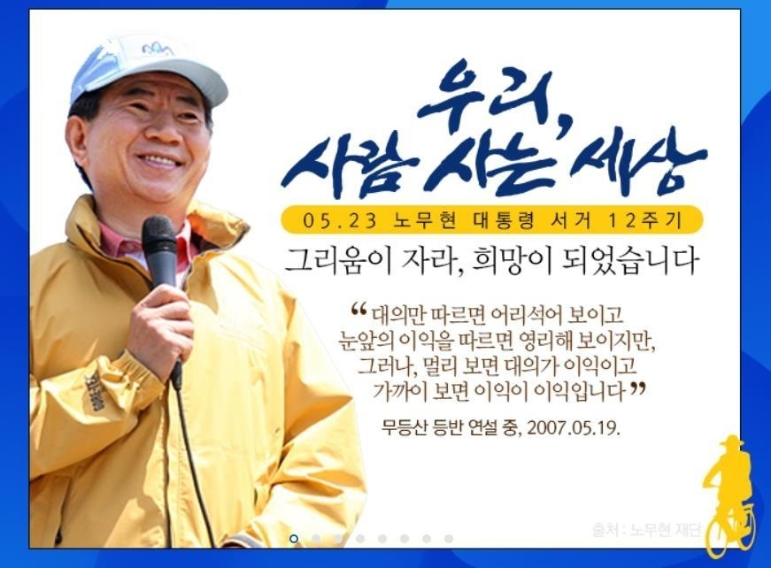 Former President Roh Moo-hyun in a photo captured from the website of the Democratic Party (Yonhap)