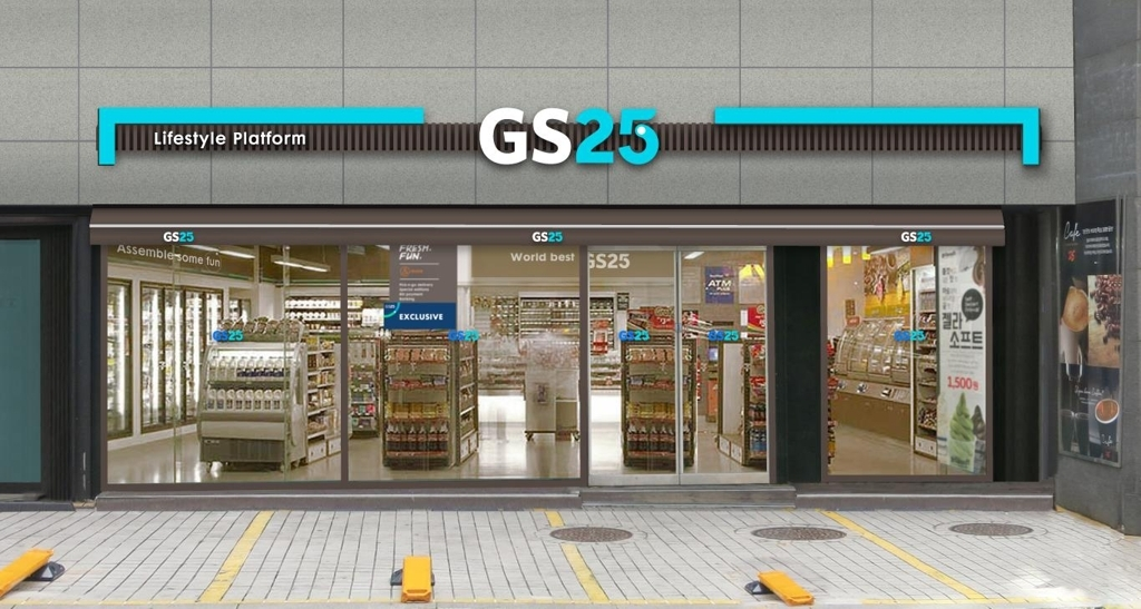 An exterior view of a GS25 convenience store (GS Retail)