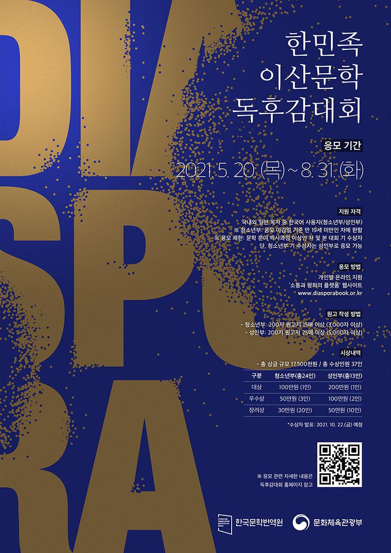 Poster for the 5th Korean Diaspora Literature Essay Contest (Literature Translation Institute of Korea)