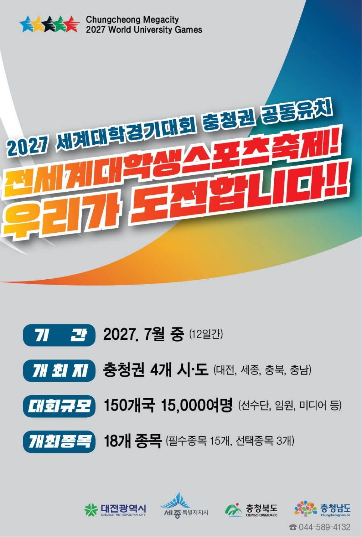 2027 World University Games