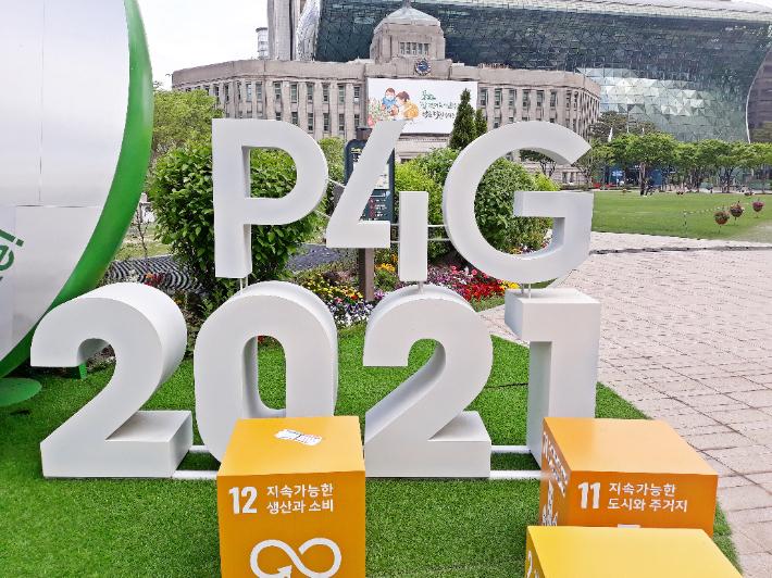 P4G 2021 (Yonhap)