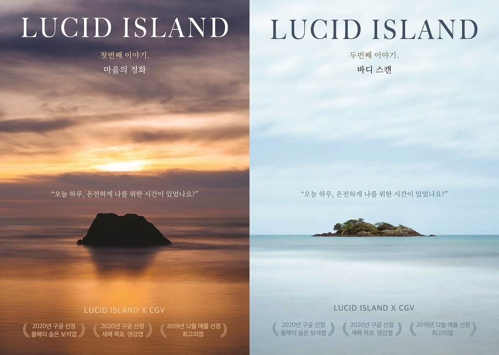 This composite image, provided by CJ CGV, shows the posters for its meditation movies, each scheduled to screen from June 9-18, 2021, and June 23 to July 2. (CJ CGV)