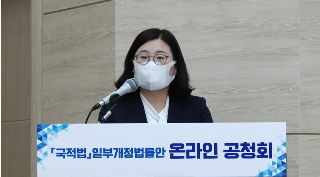 Song So-young, head of the justice ministry's nationality division, talks during an online hearing on Saturday. (Yonhap)