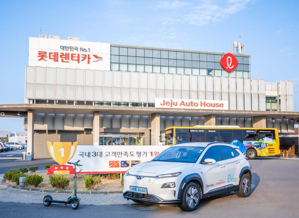 An exterior view of Lotte Rent-a-Car's Jeju Auto House (Lotte Rental)