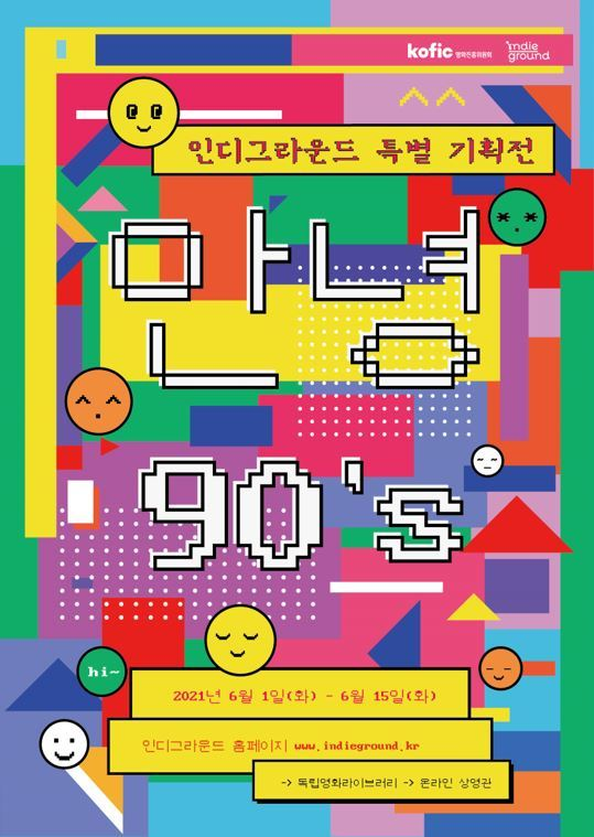 """Hello, '90s"" poster (Indieground)"