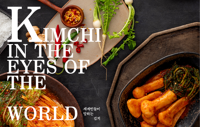 """Cover of """"Kimchi in the Eyes of the World"""" (Korean Culture and Information Service)"""