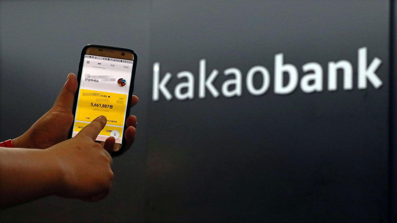 A KakaoBank subscriber uses the online bank's mobile application. (Yonhap)