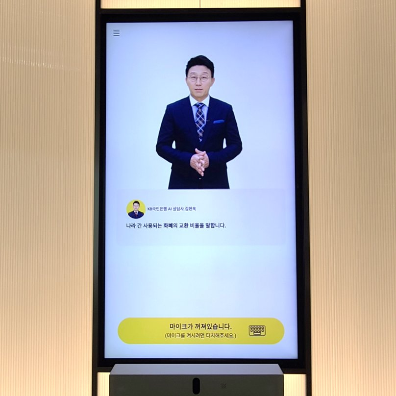 KB Kookmin Bank's AI Banker explains financial information on a monitor at the bank's headquarters in Yeouido, western Seoul, Wednesday. (Kang Jae-eun / The Korea Herald)