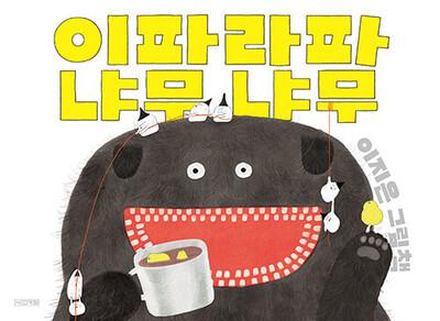 """""""Iparapa Yamooyamoo"""" (Korean Publishers Association)"""