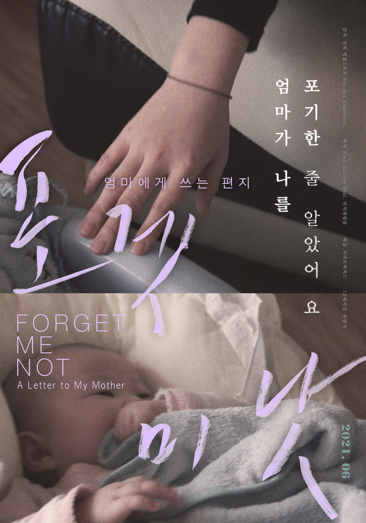 """Poster for documentary film """"Forget Me Not -- A Letter to My Mother,"""" directed by Sun Hee Engelstoft (Connect Pictures)"""