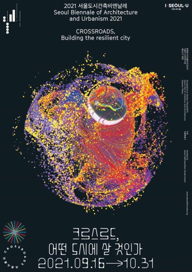 A poster promotes the third Seoul Biennale of Architecture and Urbanism. (Seoul Metropolitan Government)