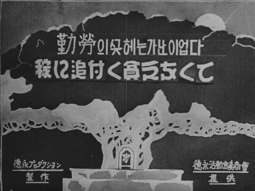 """A scene from """"Geulloui Kkeuteneun Ganani Eopda,"""" directed by Lee Gyu-seol, which was created in the late 1920s. (KOFA)"""
