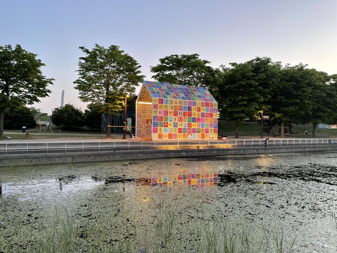"""""""The Bridge of Dream"""" by Kang Ik-joong (Gyeonggi Cultural Foundation)"""