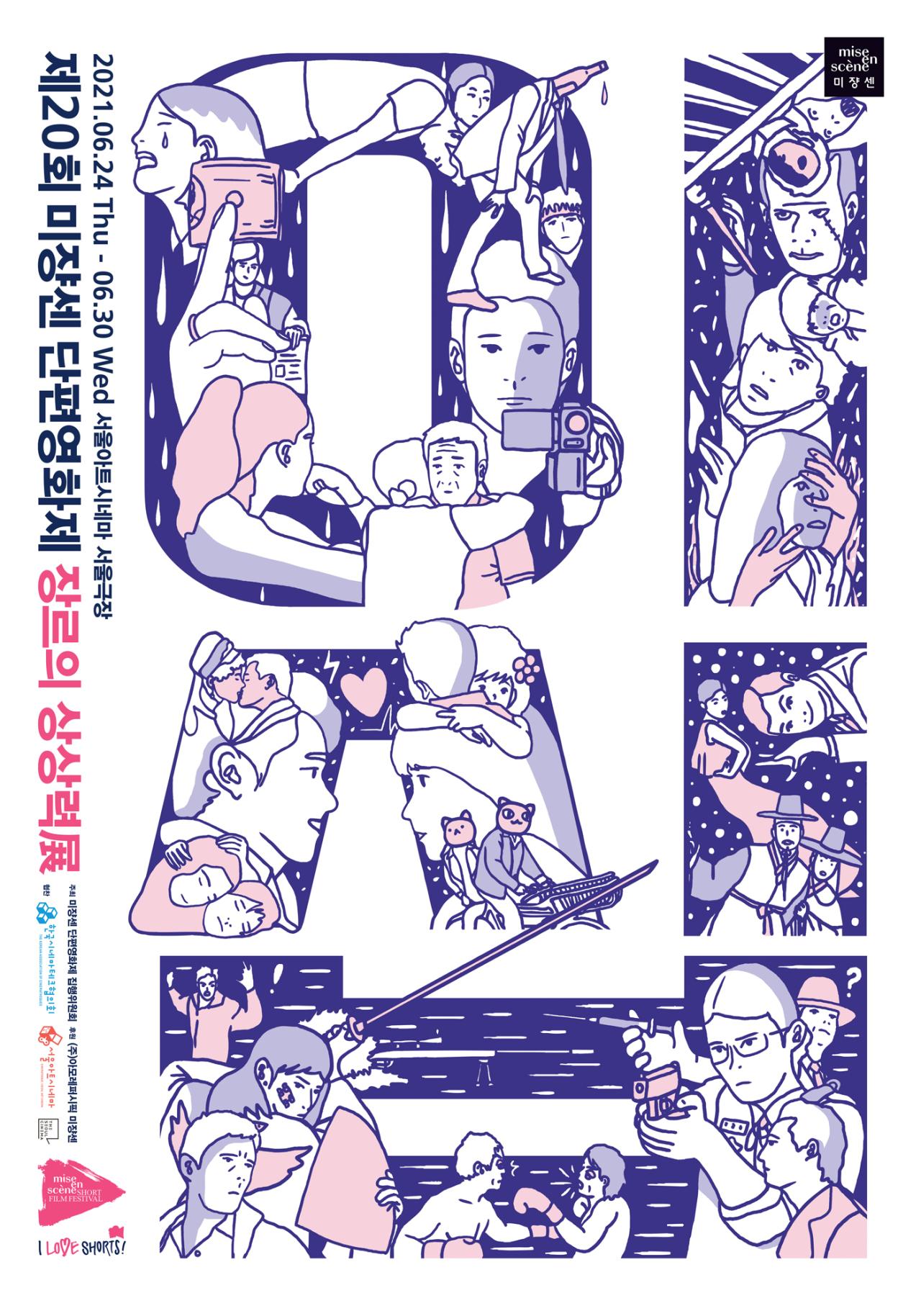 A poster promotes the 20th Mise-en-Scene Short Film Festival. (Mise-en-Scene Short Film Festival)