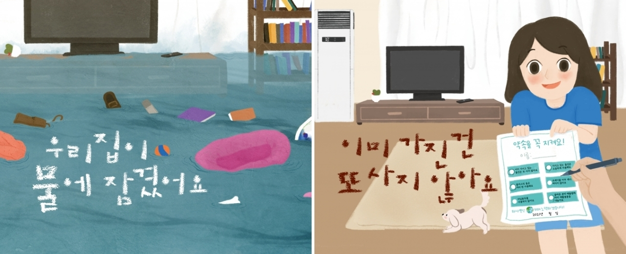 """""""My House is Flooded"""" (left) and """"I'm not Buying Things That I Already Have"""" (P&G Korea)"""