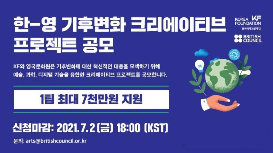 """A poster promotes """"The Climate Connection"""" program (The British Council of Korea)"""