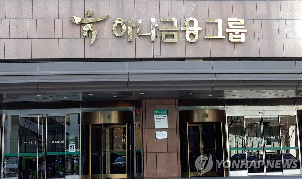 caption / The headquarters of Hana Financial Group in Seoul (Yonhap