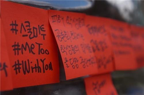 This file image, captured from a Twitter account on Oct. 29, 2018, shows post-it notes that call for the Seoul Metropolitan Office of Education's efforts to resolve sex crimes at schools. (A Twitter account)
