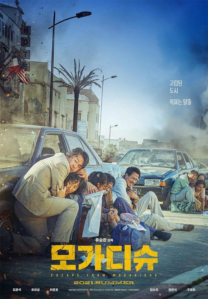"""Poster of """"Escape from Mogadishu,"""" directed by Ryoo Seung-wan (Lotte Entertainment)"""