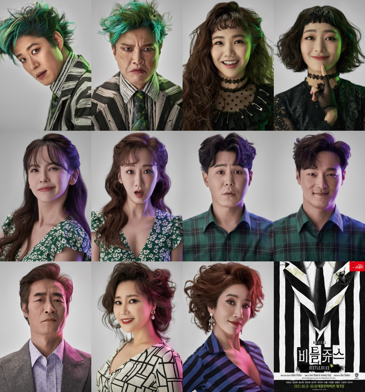"""A combination photo of stage actors in the musical """"Beetlejuice"""" (CJ ENM)"""