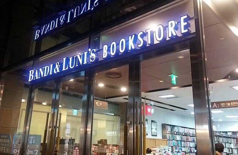 Bandi & Luni's Lotte Star City bookstore in eastern Seoul (Bandi & Luni's)