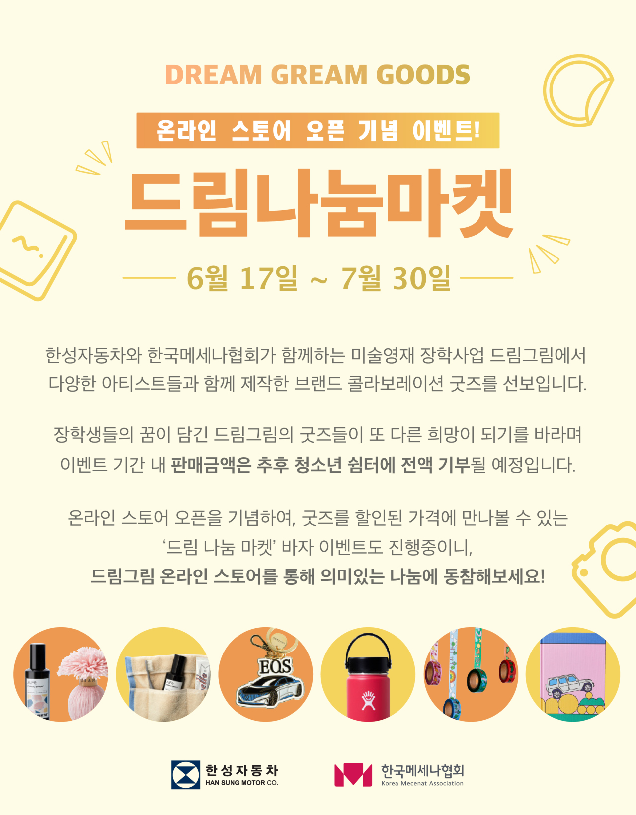 A poster announcing the Dream Gream online store (Han Sung Motor)