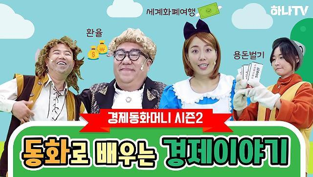 A promotional image of an educational content for kids released on Hana Bank's YouTube channel (Hana Bank)
