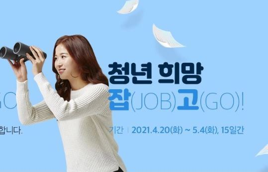 A capture of the pamphlet for an online job fair, hosted by the Gwangju-South Jeolla Province unit of the Ministry of SMEs and Startups earlier this year. (Ministry of SMEs and Startups)