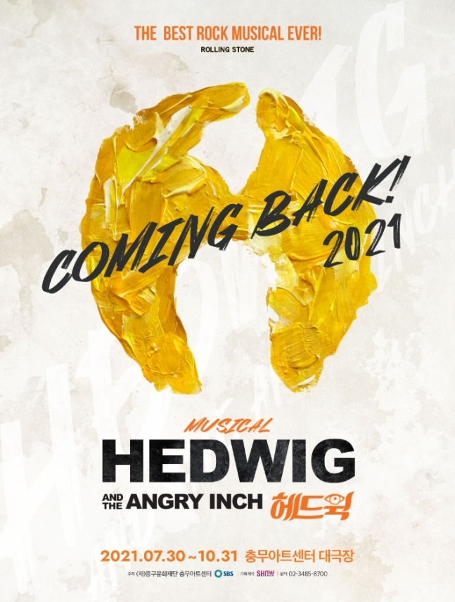 """A poster image for the musical """"Hedwig and the Angry Inch"""" (Shownote)"""