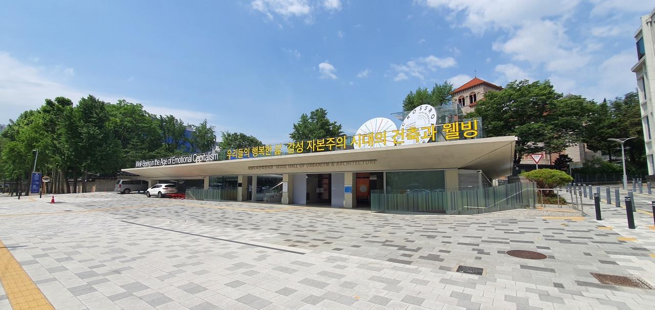 Main entrance to the Seoul Hall of Urbanism and Architecture (Kim Hae-yeon/The Korea Herald)