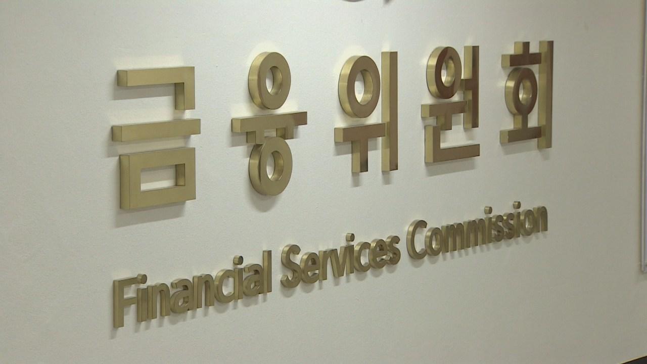 Financial Services Commission (Yonhap)