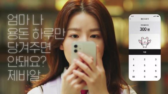 "Hana Bank's ""Kid to Rich Application,"" an app for parents and children (Hana Bank)"