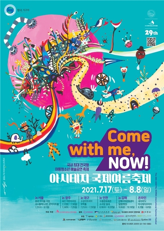 Poster for the 2021 ASSITEJ Korea International Summer Festival (ASSITEJ Korea)
