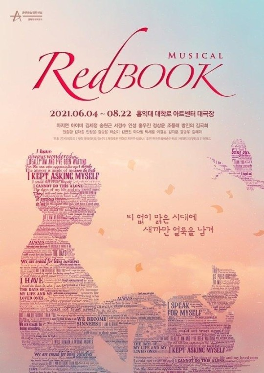 """Poster image for the musical """"Red Book"""" (Atheod)"""