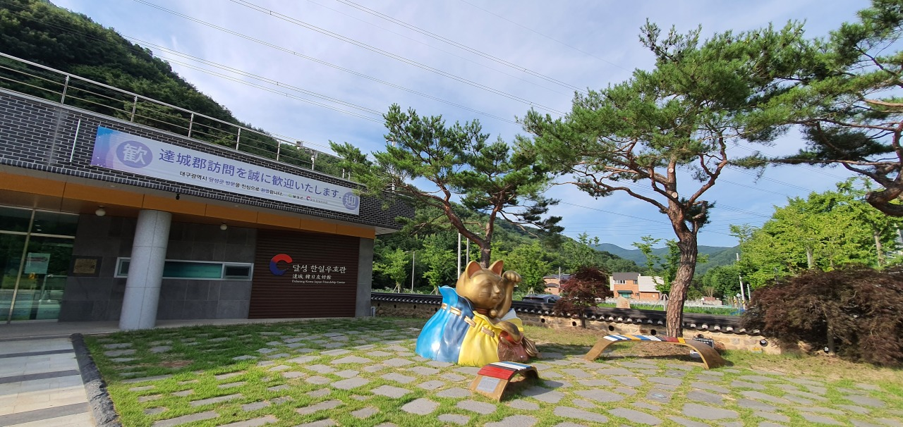 The Dalseong Korea-Japan Friendship Center is located at the entrance to Nokdong Seowon. (Kim Hae-yeon/The Korea Herald)