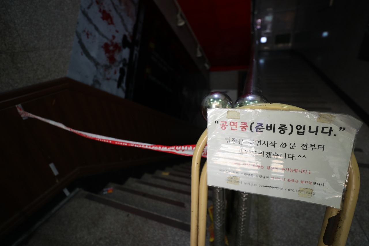 A small stage theater in Jongno-gu, central Seoul recently became the center of a cluster infection. (Yonhap)