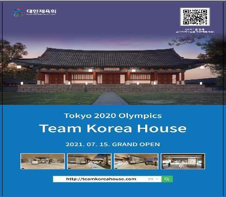 This photo, provided by the Ministry of Culture, Sports and Tourism on Thursday, shows an advertisement for the opening of South Korea's online Olympic hospitality house. (Ministry of Culture, Sports and Tourism)
